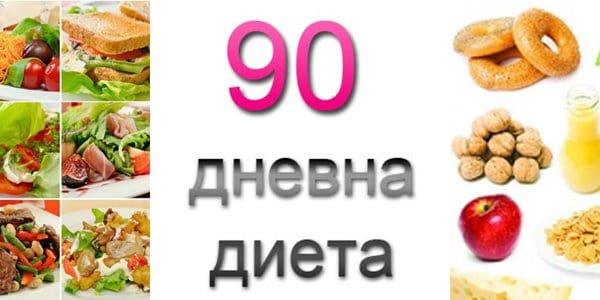 90 dnevna dieta